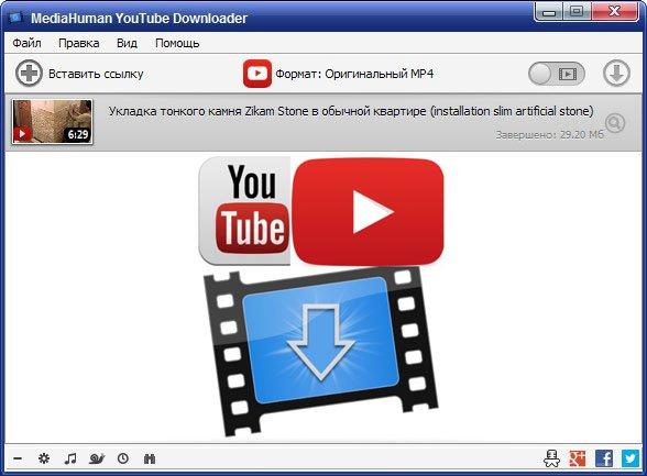 Mediahuman YouTube Registration Key